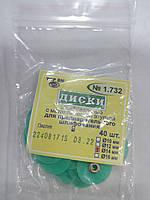 Диски шлифовальные с металлической втулкой для предварительного шлифования d=14мм №1.732