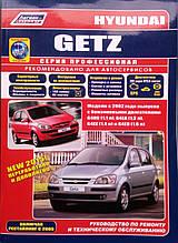 HYUNDAI GETZ Моделі з 2002 року Серія ПРОФЕСІОНАЛ Керівництво по ремонту та обслуговуванню
