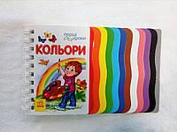 """Книга """"Первые шаги, цвета"""" ( Видавництво Ранок)"""