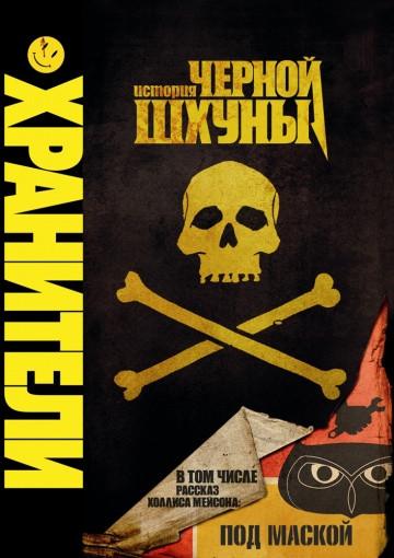 DVD-мультфільм Хранителі: історія чорної перлини (США, 2009)
