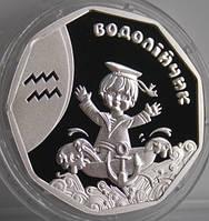 Монета Украины 2 грн. 2015 г. Водолейчик (водолей), фото 1
