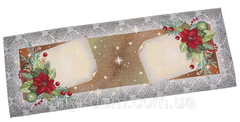 """Наперон\дорожка на стол  """"Праздничная открытка"""", люрекс, 37х100 см"""