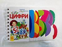 """Книга """"Первые шаги, цифры"""" ( Видавництво Ранок)"""
