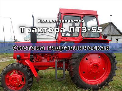Каталог запчастей тракторов ЛТЗ-55А, ЛТЗ-55АН, ЛТЗ-55, ЛТЗ-55Н | Система гидравлическая