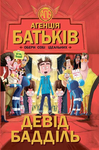 Книги для детей младшего школьного возраста. Агенція батьків. Обери собі ідеальних. Девід Бадділ
