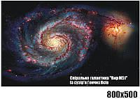"""Стенд """"Спіральна Галактика Вир"""" (Астрономія)"""