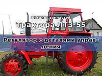 Каталог запчастей тракторов ЛТЗ-55А, ЛТЗ-55АН, ЛТЗ-55, ЛТЗ-55Н | Регулятор с деталями управления