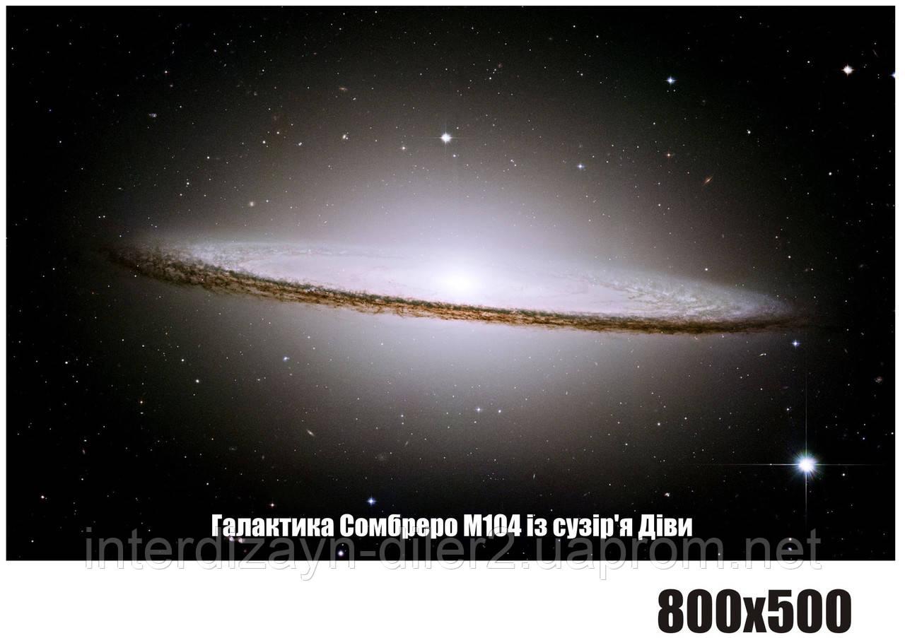 """Стенд """"Галактика Сомбреро"""" (Астрономія)"""