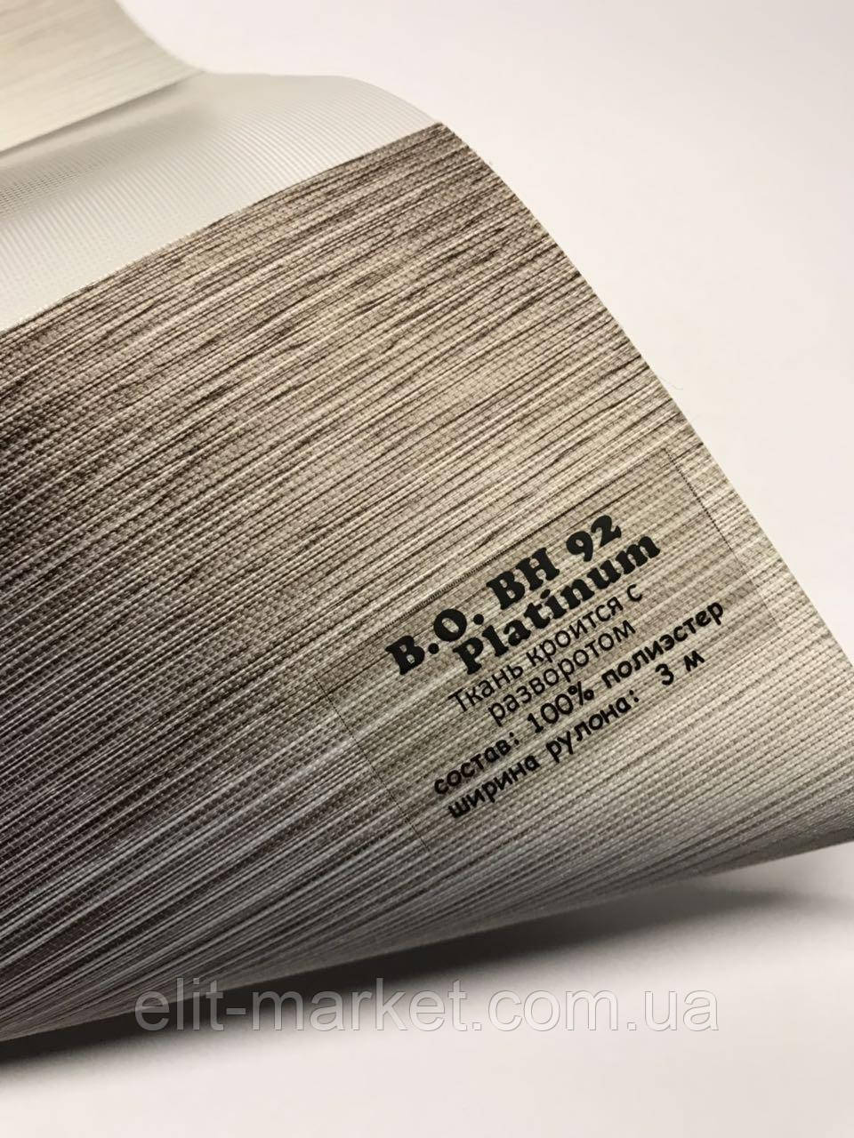 Рулонная штора день ночь Platinum B.O