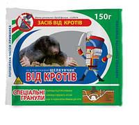 Щелкунчик від КРОТІВ - 150 г. Гранула