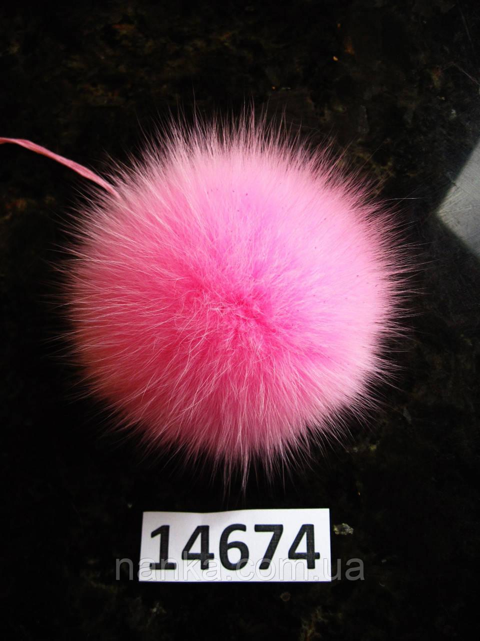 Меховой помпон Песец, Розовый, 12 см,14674