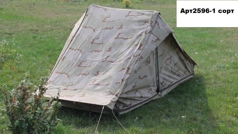 Палатка Армейская  - Армия Голландии  Desert  1 сорт