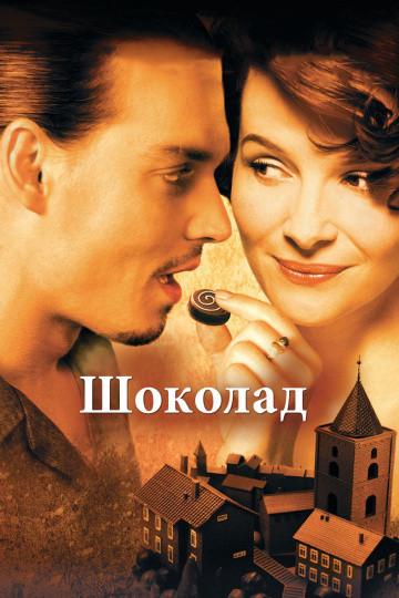 DVD-диск Шоколад (Д.Депп) (Великобритания, США, 2000)