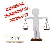 АО ХіТ захистило інтереси Клієнта у спорі з ПАТ Полтавагаз