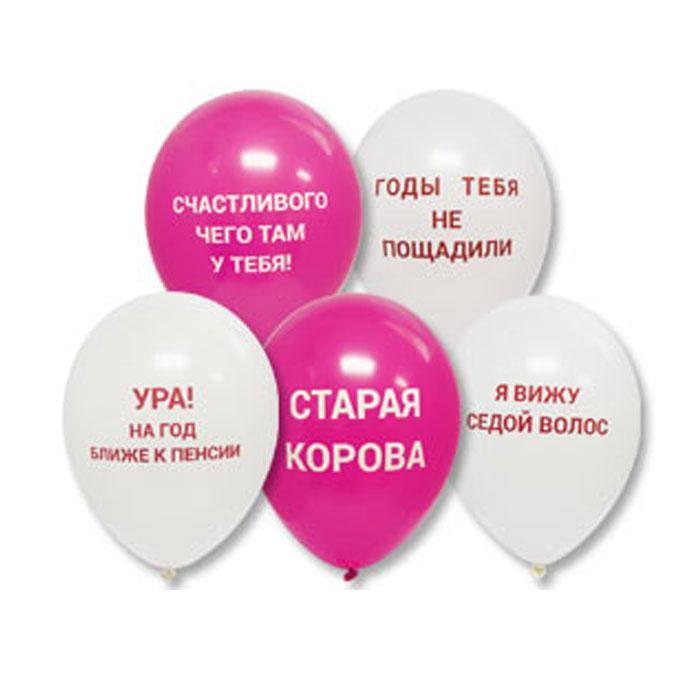 Надписи на шарах на день рождения прикольные