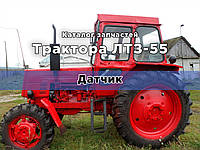 Каталог запчастей тракторов ЛТЗ-55А, ЛТЗ-55АН, ЛТЗ-55, ЛТЗ-55Н | Датчик
