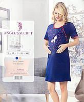 Одежда для сна и дома для беременных и кормящих в Украине. Сравнить ... f04c70e710158
