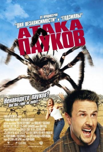 DVD-диск Атака павуків (Д,Аркетт) (США, 2002)