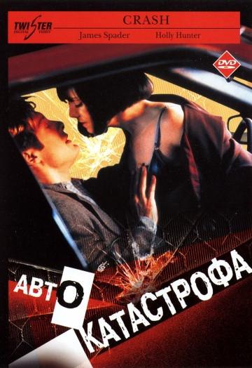 DVD-диск Автокатастрофа (Д. Спэйдер) (Канада, Великобританія, 1996)