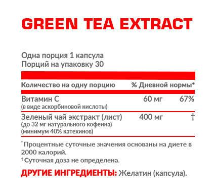 NOSOROG Nutrition Green Tea Extract 30 caps, фото 2