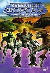 DVD- мультфильм. Звёздный форсаж. Чемпионы Вселенной (США, 2007)