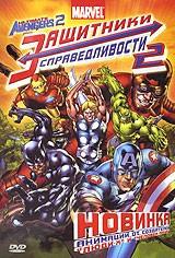 DVD - мультфільм. Захисники справедливості 2 (США, 2006)
