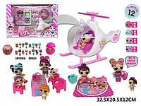 Набор Кукла Лол на Вертолете, стол стулья и герои, LOL куклы и аксессуары ТМ928