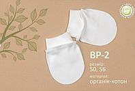 Варежки для новорожденного (царапки) ВР 2 Бемби