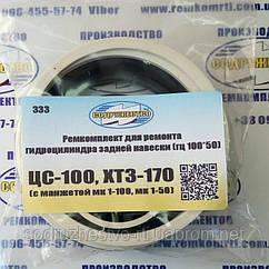 Ремкомплект гидроцилиндра ЦС-100 задней навески (ГЦ 100*50) трактор ХТЗ-170 (с манжетой МК 1-100 / МК 1-50)