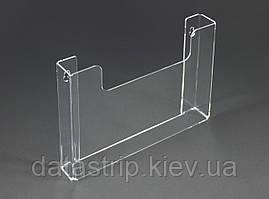 Карман для полиграфии. Формат А5 горизонтальный (210х150мм).