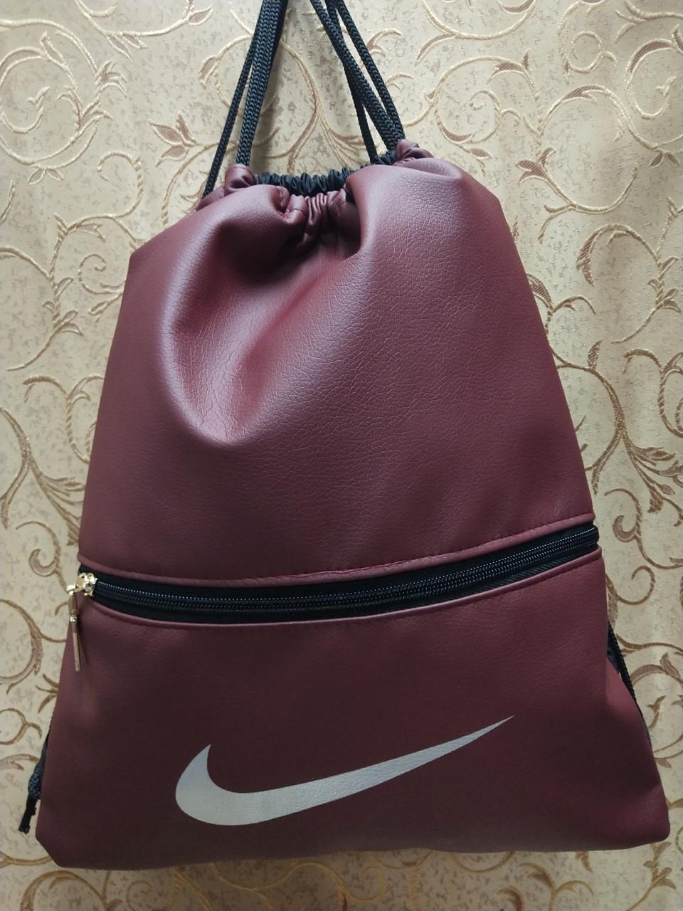 3069afa3 Сумка рюкзак-мешок nike искусств кожа(только ОПТ ) Сумка для обуви на  затяжках