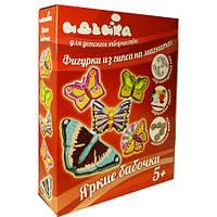 Набор для творчества – фигурки из гипса на магнитах Яркие бабочки