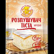 Разрыхлитель теста пищевой 15 гр