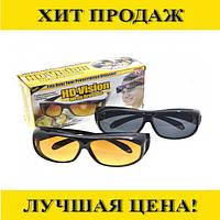 Антибликовые очки для водителя в ночное время HD Vision 2PCS!Спешите Купить