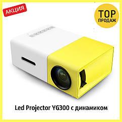 Проектор портативный мультимедийный с динамиком Led Projector YG300 Акция