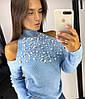 Женский свитер с открытыми плечами декорированы жемчугом (расцветки)