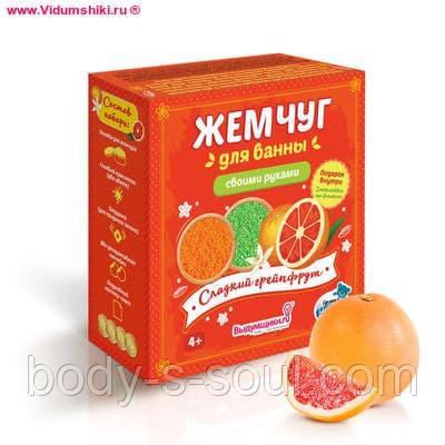 """Набор для изготовления жемчуг для ванной """"Сладкий грейпфрут"""""""