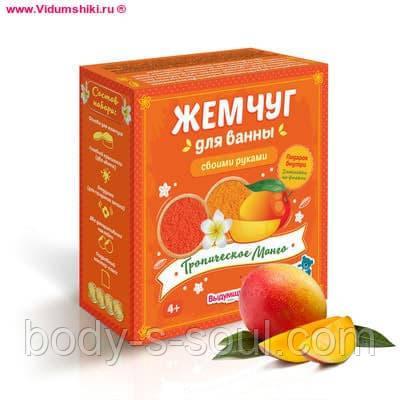 """Набор для изготовления жемчуг для ванной """"Тропический манго"""""""