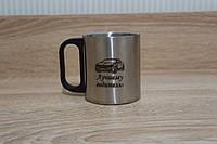 Чашка с нанисением рисунка на подарок водителю, фото 1
