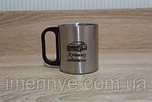 Чашка термо с нанисением рисунка на подарок водителю