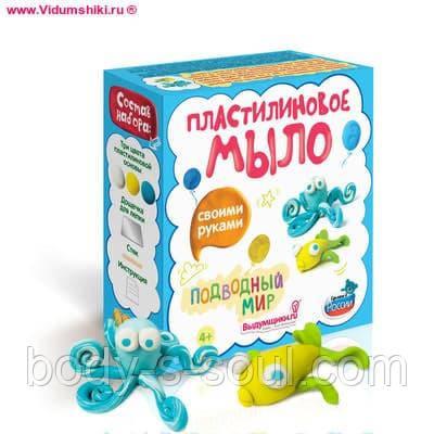 """Набор для изготовления пластилинового мыла """"Подводный мир"""""""