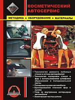 Косметический автосервис Монолит (АВТОритет)