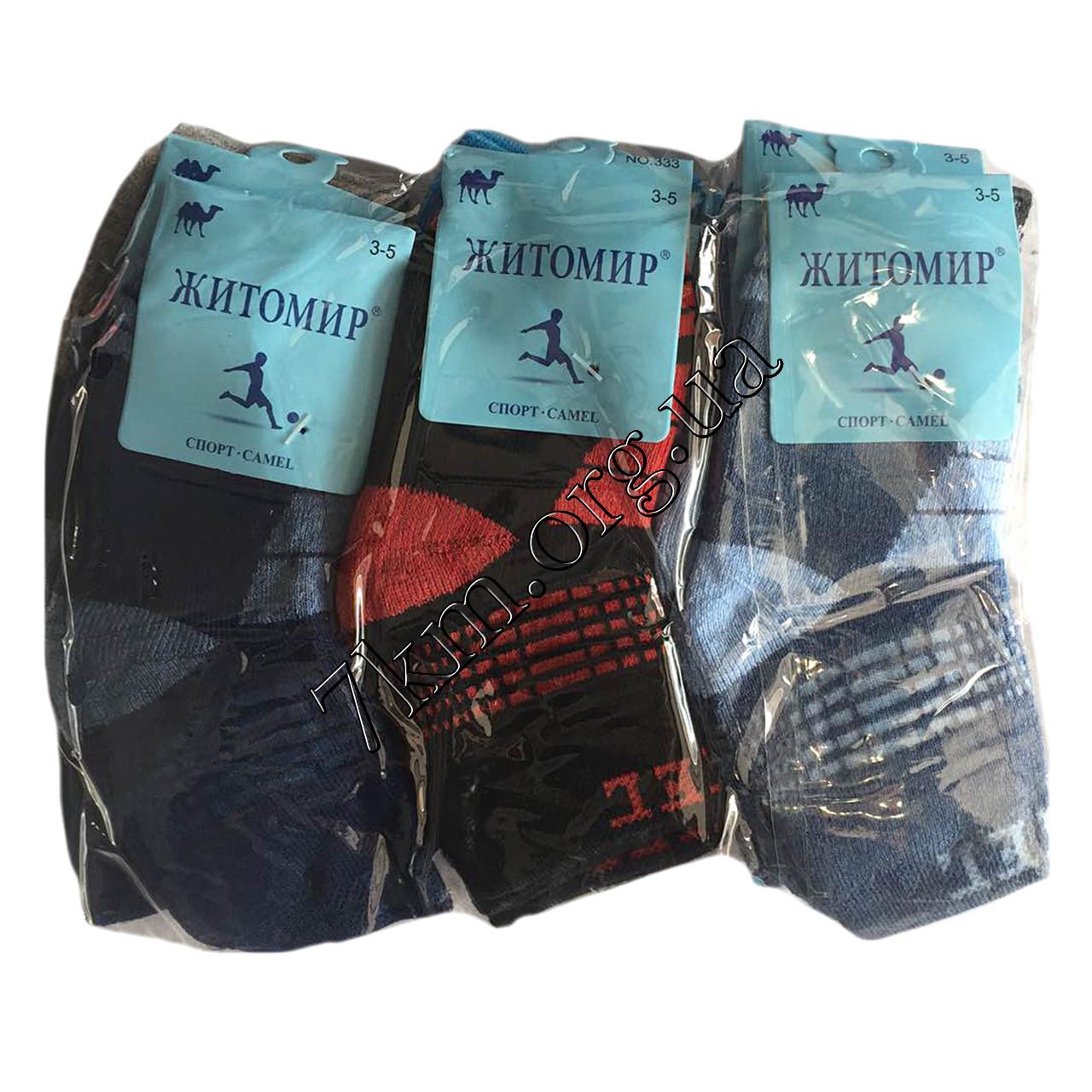 Шкарпетки дитячі махра для хлопчика Житомир 8-12 років Оптом 333