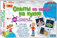 Опыты по химии на кухне Ранок Украина