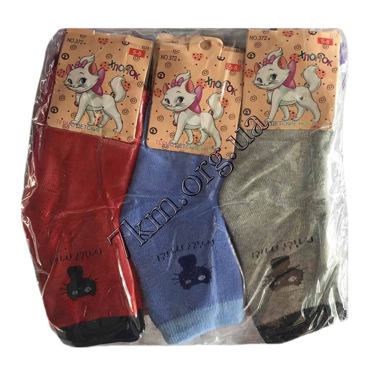 """Шкарпетки дитячі махра для дівчаток """"Miu-miu"""" 5-8 років Оптом 372"""