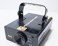 Мощный Лазерный диско проектор лазер цветомузыка Лазерная установка F-03