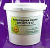 Смола Epoxy-517 c отвердителем Т-420 для заливки толстыми слоями Комплект (1+0.2 кг)