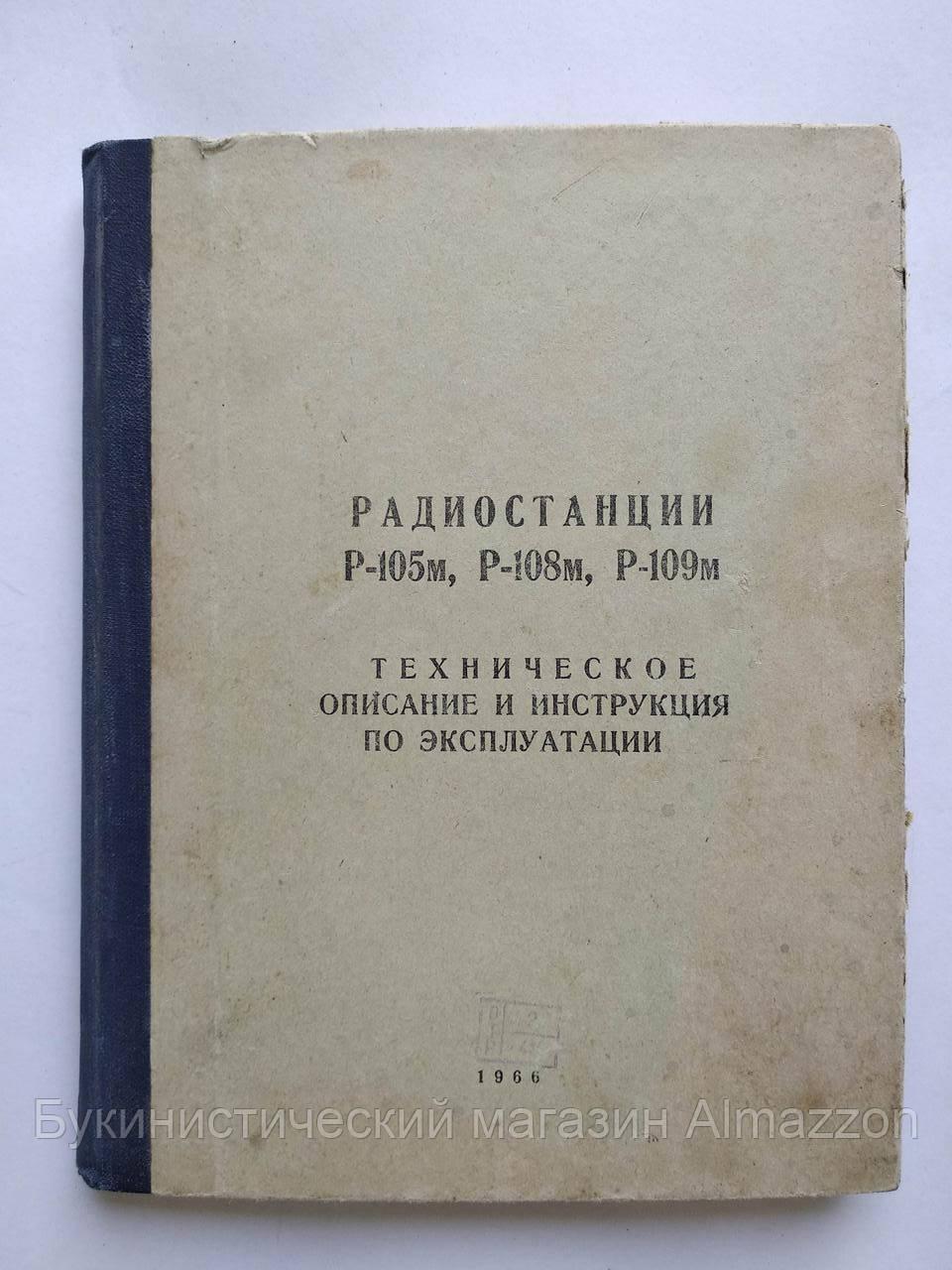 Радиостанции Р-105М, Р-108М, Р-109М Техническое описание и инструкция по эксплуатации 1966 год
