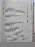 Радиостанции Р-105М, Р-108М, Р-109М Техническое описание и инструкция по эксплуатации 1966 год, фото 6