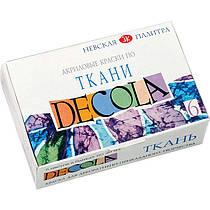 Набор акриловых красок по ткани Невская Палитра Deсola 6 цветов 20 мл.